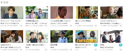 【ドラマが無料で見放題!】おすすめのドラマ動画サイト【12選】